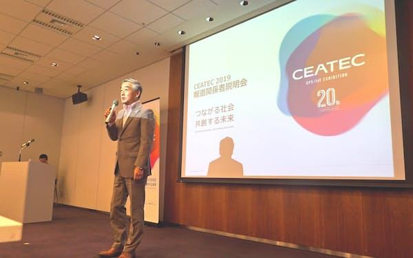 「CEATEC2019」の展示会概要を説明するCEATEC実施協議会の鹿野清エグゼクティブプロデューサー(20日午後、東京都千代田区)