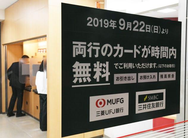 三菱UFJ銀・三井住友銀、22日からATM相互利用