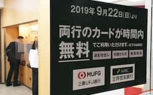 三菱UFJ銀行と三井住友銀行とのATM相互利用開始について記した張り紙(18日、東京都千代田区)