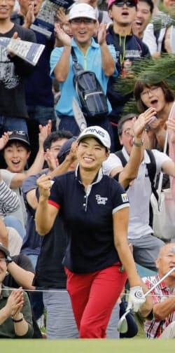 女子ゴルフのデサント東海クラシックの16番でチップインバーディーを決め、ガッツポーズの渋野日向子。8月のAIG全英女子オープン以来の優勝を果たした