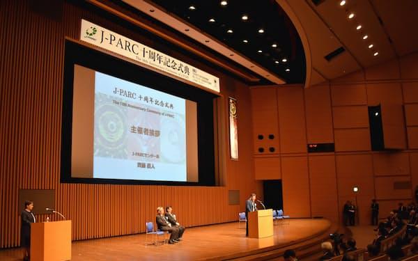 J-PARC10周年を記念した式典が開かれた(24日、茨城県つくば市)
