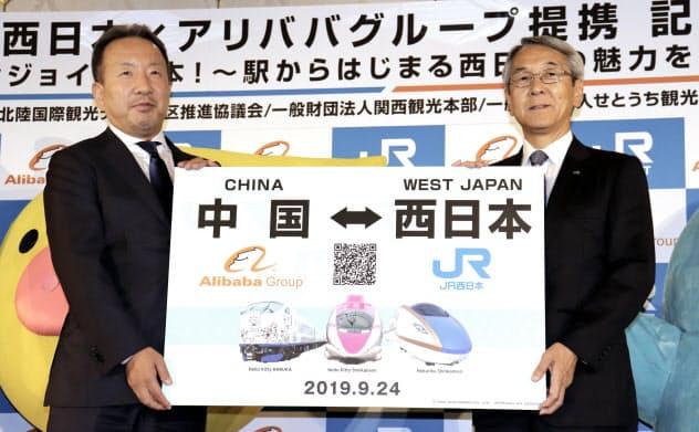 提携について発表したJR西の来島社長(右)と、アリババ日本法人の香山社長(24日、大阪市)=共同