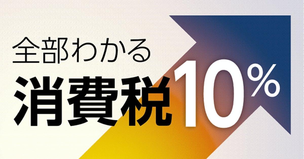 消費 税 10