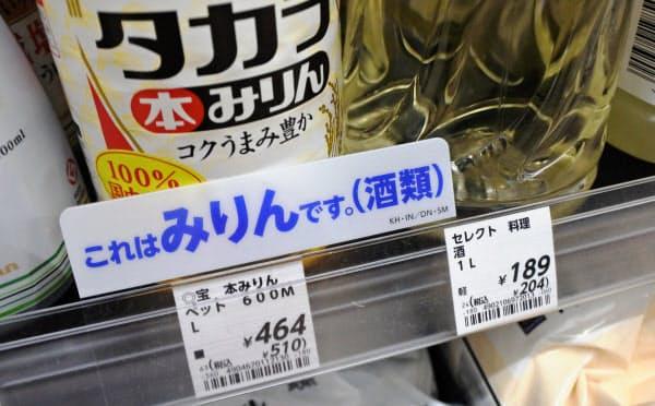 酒類に当たるみりんの値札には標準税率の表示「■」がある一方、隣の料理酒の値札には軽減税率対象を表す「軽」を記載している(東京・品川のローソン店舗)