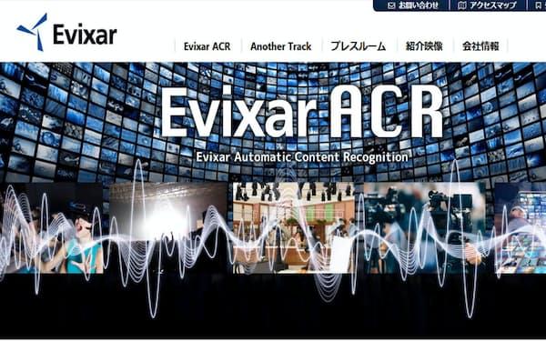 リコーが出資したソフトウエア会社のエヴィクサー(東京・中央)のウェブページ