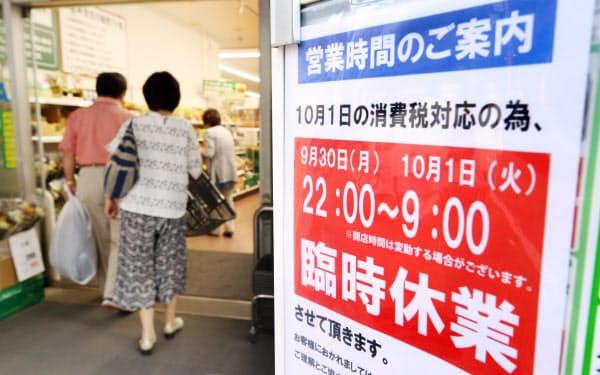 消費増税対応のため、30日夜から1日朝にかけて臨時休業する都内のスーパー(30日、東京都板橋区)