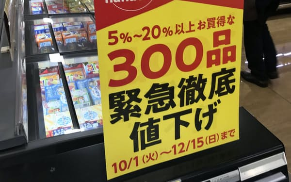 値下げを知らせる店内の告知(福島県郡山市のヨークベニマル金屋店)