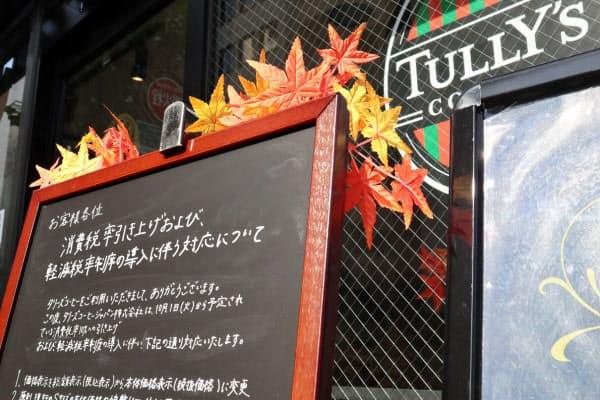 タリーズは店内飲食と持ち帰りで価格が異なる。写真は増税後の対応を説明する店頭の看板(東京都中央区の店舗)