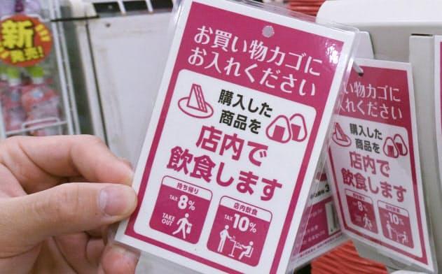 消費増税後、レジに置かれた「店内飲食」のカード(1日午前、千葉市美浜区のイオンスタイル幕張新都心)