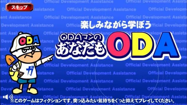 ODAゲームのスタート画面