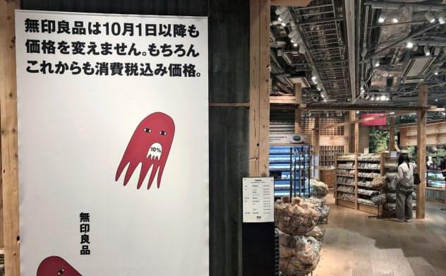 「無印良品」を運営する良品計画では消費増税後も本体価格を維持する(東京都中央区の店舗)