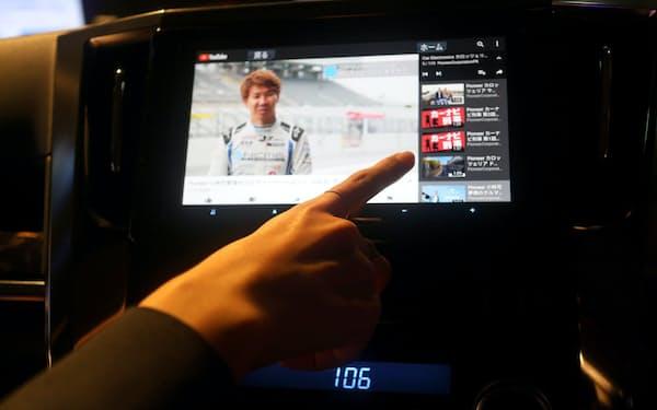 車内で「ユーチューブ」の動画が再生可能