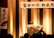 富士の介応援団長の「さかなクン」が講演した(2日、甲府市)