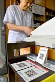 スマートフォン決済「ペイペイ」のQRコードを置く和歌山県の飲食店(9月中旬)