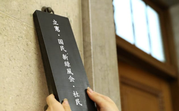 臨時国会の開会を前に、会派控室の看板も取り換えられた(1日、参院)