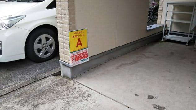 アキッパは個人宅の空きスペースも駐車場に活用する