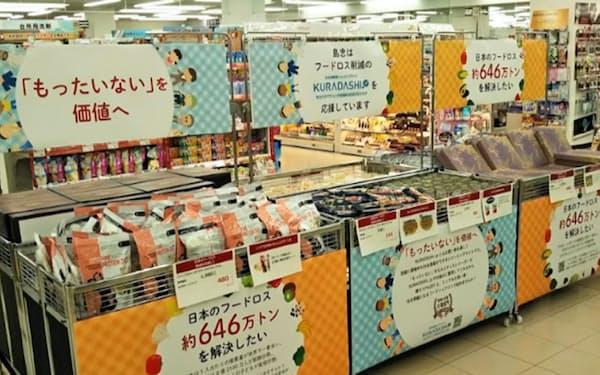 クラダシは島忠と組んで賞味期限が近い商品の売り場をホームセンターに設けた(埼玉県新座市)