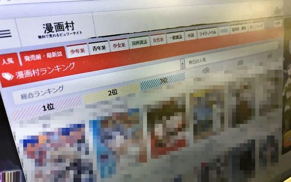 昨年、閉鎖された国内最大級の海賊版サイト「漫画村」