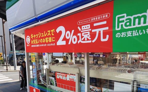コンビニはキャッシュレス決済でのポイント還元をアピール(横浜市)