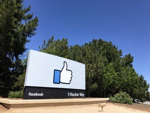 フェイスブックは言論の自由と利用者の権利保護の両立を求められる(米カリフォルニア州メンロパーク市の本社)