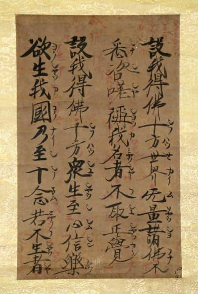 長崎県大村市の正法寺で見つかった、浄土真宗の宗祖親鸞が仏典から書き写した文書(3日、長崎県諫早市)=共同