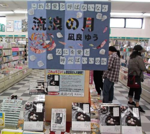 「流浪の月」を大規模なPOPで紹介する書店もある(青森県八戸市の成田本店みなと高台店)