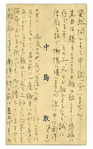 展示品のひとつ、中島敦が先輩作家・深田久弥に原稿を託す際、挨拶をしたためた名刺(神奈川近代文学館蔵)