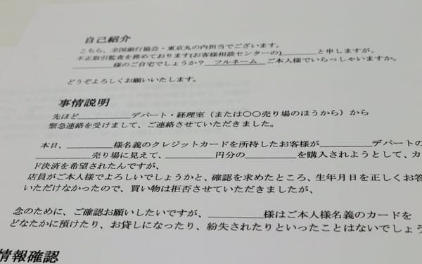 警視庁が押収した詐欺グループの電話マニュアル