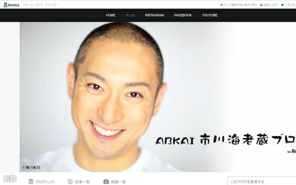 国立国会図書館のホームページから閲覧可能になった市川海老蔵さんのブログ=共同