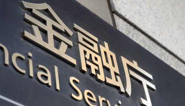 金融庁は機関投資家の行動指針「スチュワードシップ・コード」を見直す