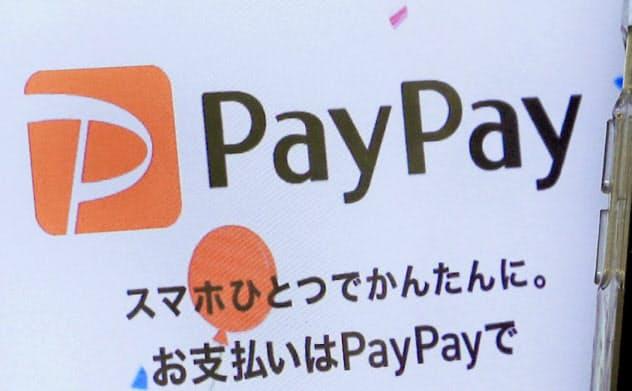 PayPay(ペイペイ)で5日に決済トラブルが起きた