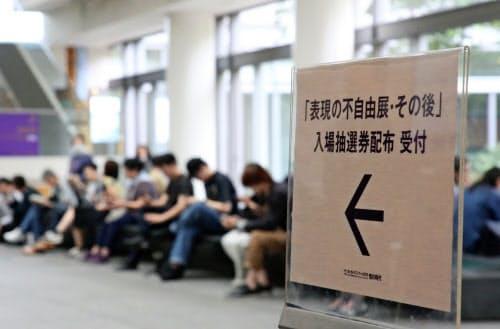 再開する「表現の不自由展・その後」の抽選券配布を待つ人たち(8日午前、名古屋市)
