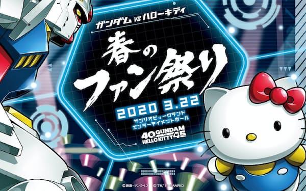 人気アニメ「機動戦士ガンダム」と「ハローキティ」のファン向けに2020年3月に感謝祭イベントを開催する((C)創通・サンライズ(C)'76, '19 SANRIO )