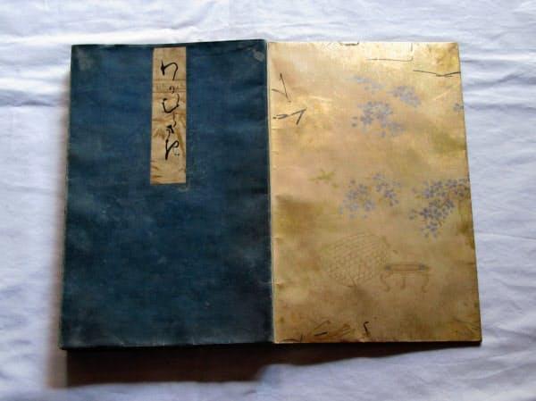 大河内家に伝存していた藤原定家筆の源氏物語。定家本は「青表紙本」とも呼ばれる