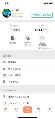 ヤフーが提供を開始した「ペイペイフリマ」のアプリの利用イメージ