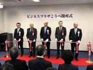 関西みらいFGの法人サービス拠点「ビジネスプラザこうべ」の開所式が神戸市で開催された(8日)