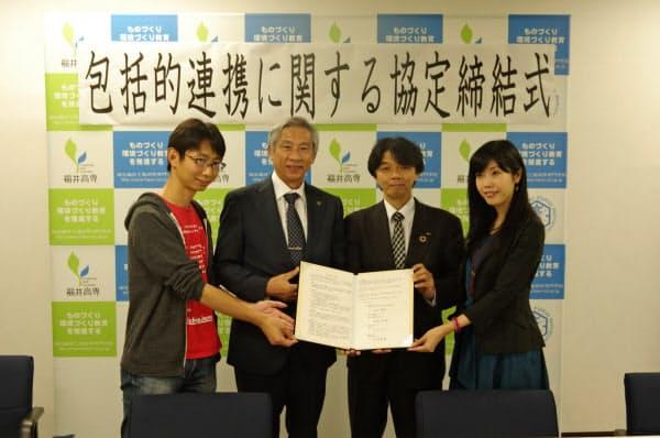 福井高専など4者は情報人材の育成などで包括的連携を結んだ