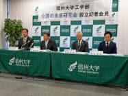 信州大学の天野良彦工学部長(左から2人目)らが記者会見し、介護の未来研究会の設立を発表した。