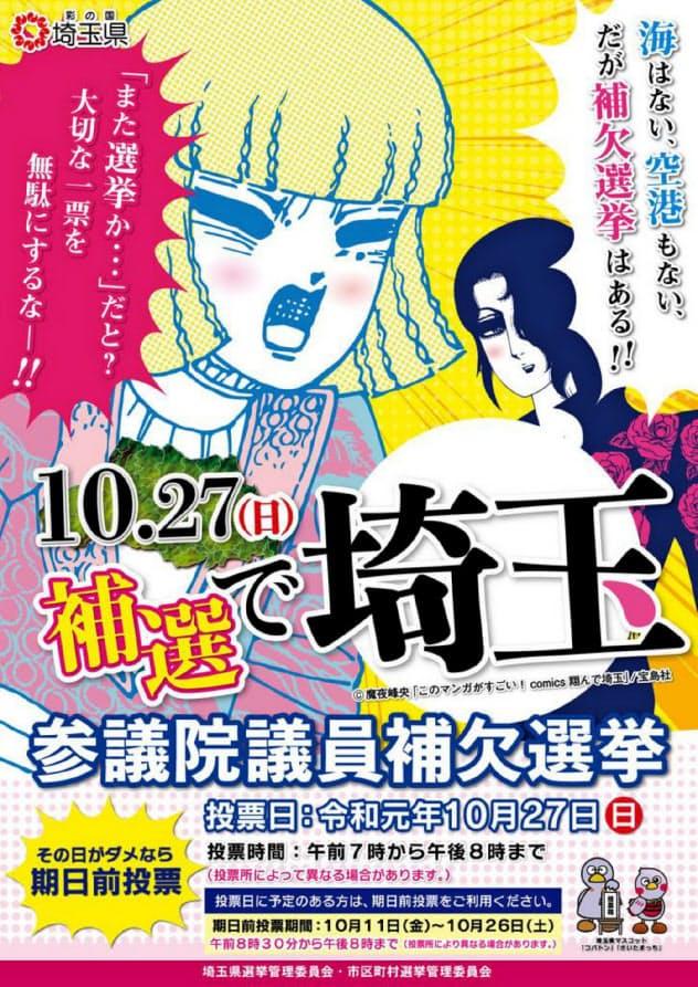 埼玉県選挙管理委員会が作成した補欠選挙を知らせるポスター