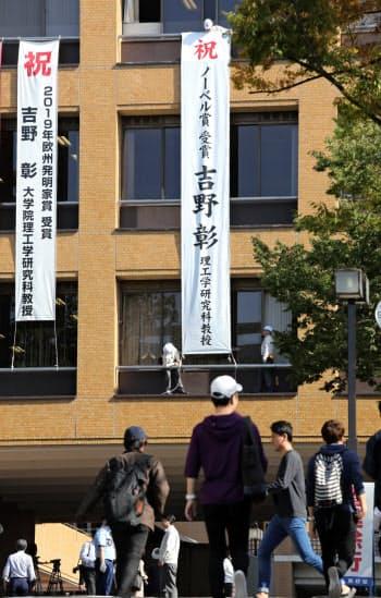 吉野教授のノーベル化学賞受賞決定を祝う垂れ幕が掲げられた名城大学のキャンパス(10日午前、名古屋市天白区)