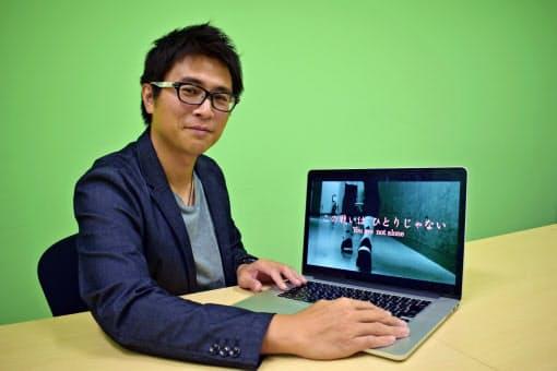 モチベーションビデオ制作では「ストーリー性を大切にしている」と永尾さん
