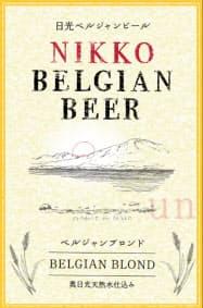 日光ベルジャンビール「Un」のラベル