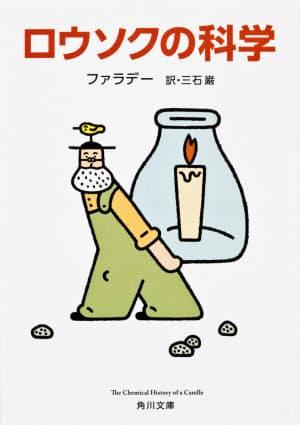 角川文庫の「ロウソクの科学」=共同