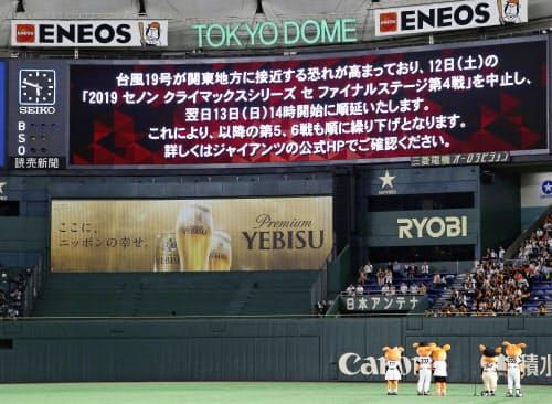 台風19号の影響で、12日の試合順延を知らせる電光掲示板(10日、東京ドーム)=共同