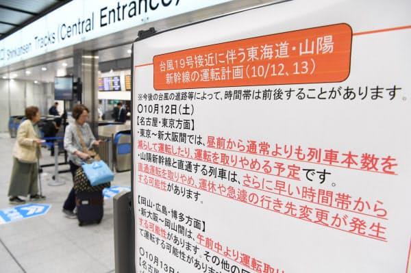 東海道・山陽新幹線の運転計画を知らせる掲示板(11日午前、JR新大阪駅)