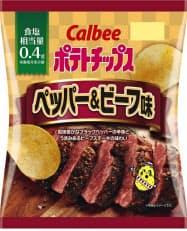 カルビーが発売する「ポテトチップス ペッパー&ビーフ味」。食塩相当量は0.4グラムに抑えた
