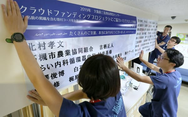 クラウドファンディングに協力した人の名前を掲示する大阪府三島救命救急センターの職員(大阪府高槻市)