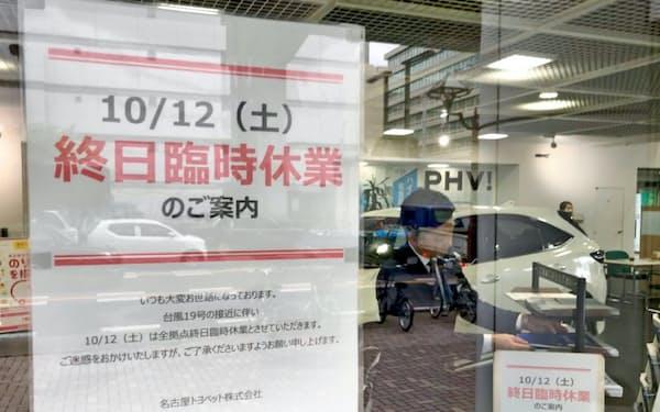 名古屋トヨペットは12日、全店を臨時休業とする(11日、名古屋市)