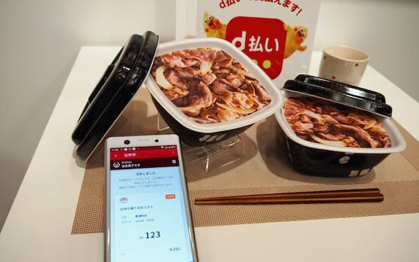 スマホ決済アプリから牛丼の注文から決済まで完結