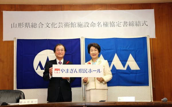 命名権協定締結式に出席した山形銀行の長谷川吉茂頭取(左)と吉村美栄子知事(10日、山形市)